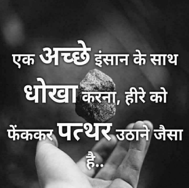 True Line हनदएक एहसस Pinterest Hindi