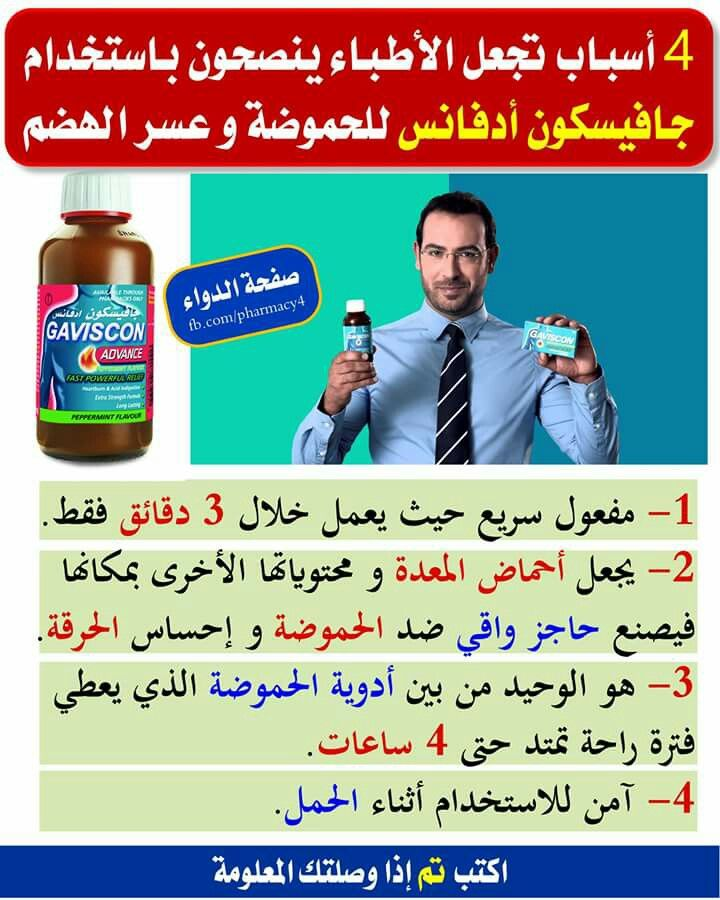Pin By مصطفى البنين On الطب Pharmacy Medicine Natural Medicine Health Info
