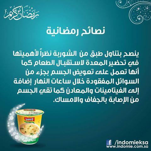 إندومي السعودية Indomie Ksa