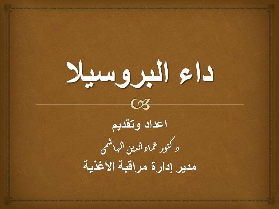 الغذاء الآمن Safe Food Egypt داء البروسيلا وله مسميات عديدة على المرض فمنها Blog Posts Places To Visit Blog