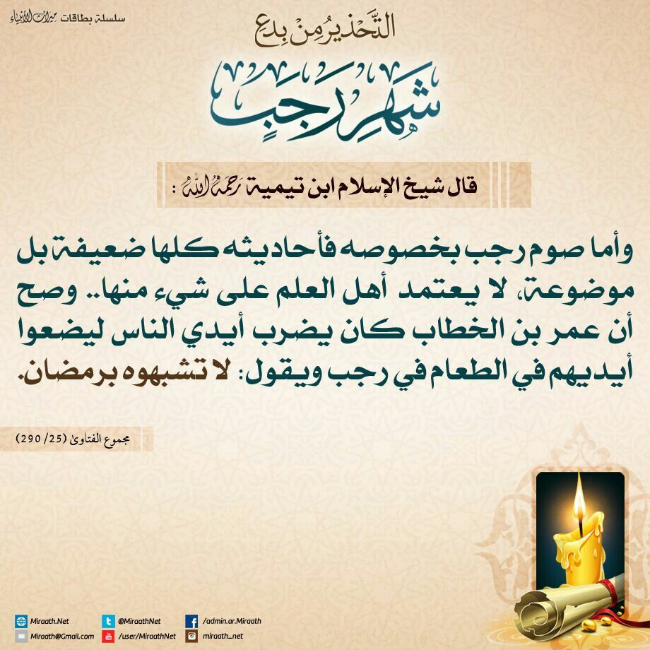 التحذير من البدع في رجب 2 Islamic Quotes Instagram Posts Ramadan
