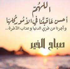 ایک حدیث میں ہے کہ جو شخص کثرت کے ساتھ یہ کہتا ہے کہ اللهم أحسن عاقبتنا في الأمور كلها وأجرنا من خزي الد Islamic Quotes Quran Islamic Quotes Islamic Images