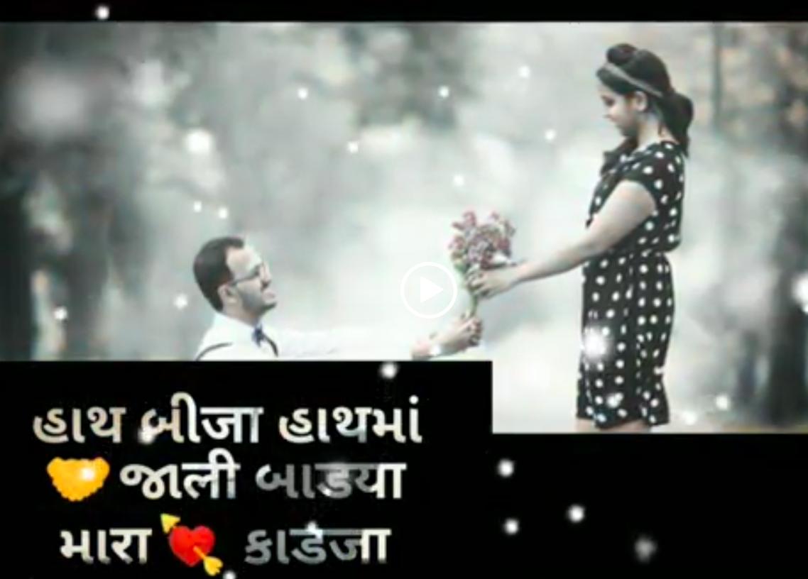 Hath Bija No Hath Ma Zali Balya Mara Kalja Status Video Download Latest Bollywood Songs Mp3 Song Download Bollywood Songs