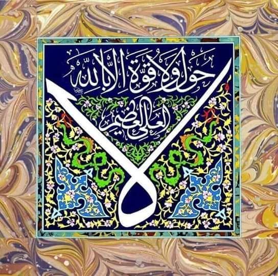 Adornments زخرفات Islamic Calligraphy Arabic Art Islamic Art