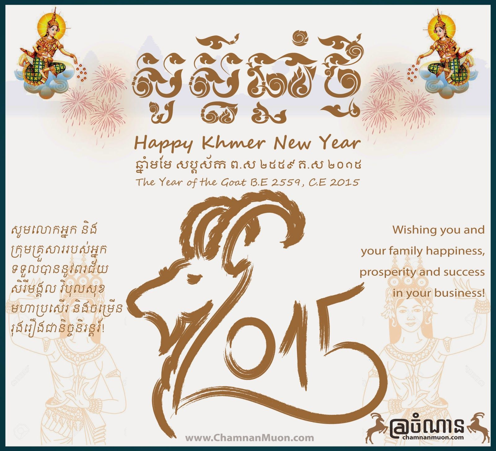 Khmer New Year Card 2015 | Cambodia | Khmer new year, New year card