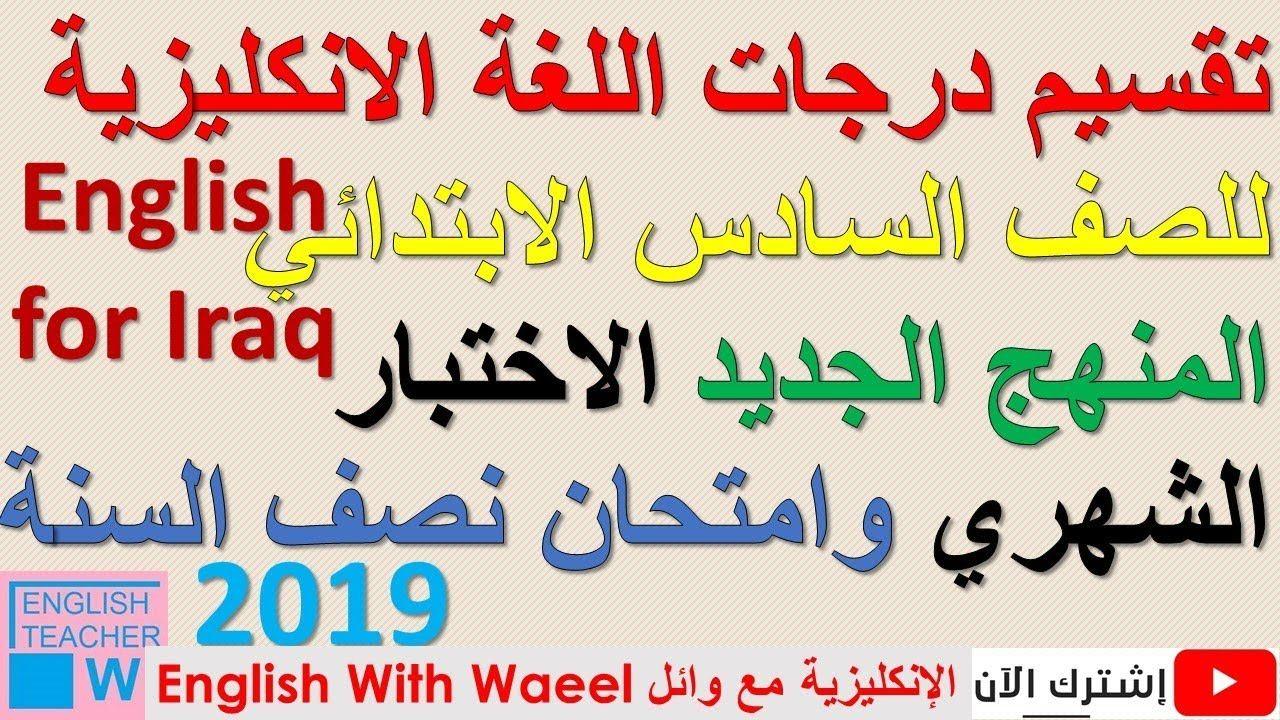 تقسيم درجات اللغة الانكليزية للصف السادس الابتدائي المنهج الجديد الاختبا Teacher Uji Arabic Calligraphy