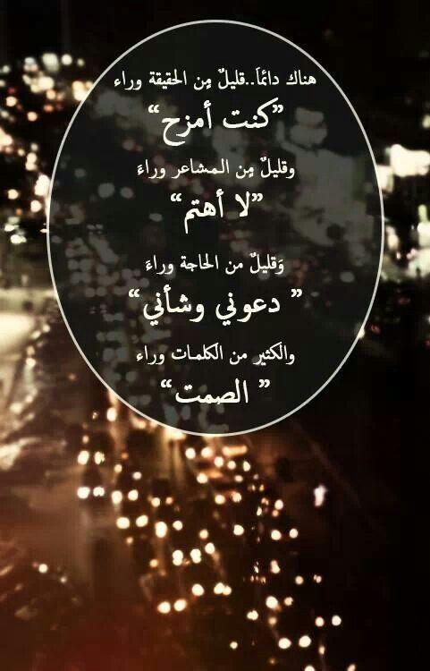 حكم مع صور عن الصمت Sowarr Com موقع صور أنت في صورة Arabic Quotes Face Quotes Word Pictures