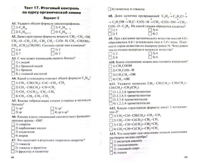 Контрольно-измерительные материалы по химии 10 класс скачать