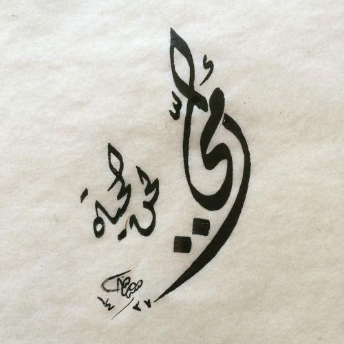 My Star Islamic Art Calligraphy Calligraphy Art Caligraphy Art