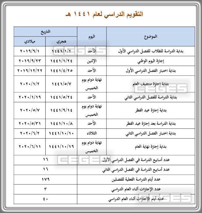 التقويم الدراسي الجديد