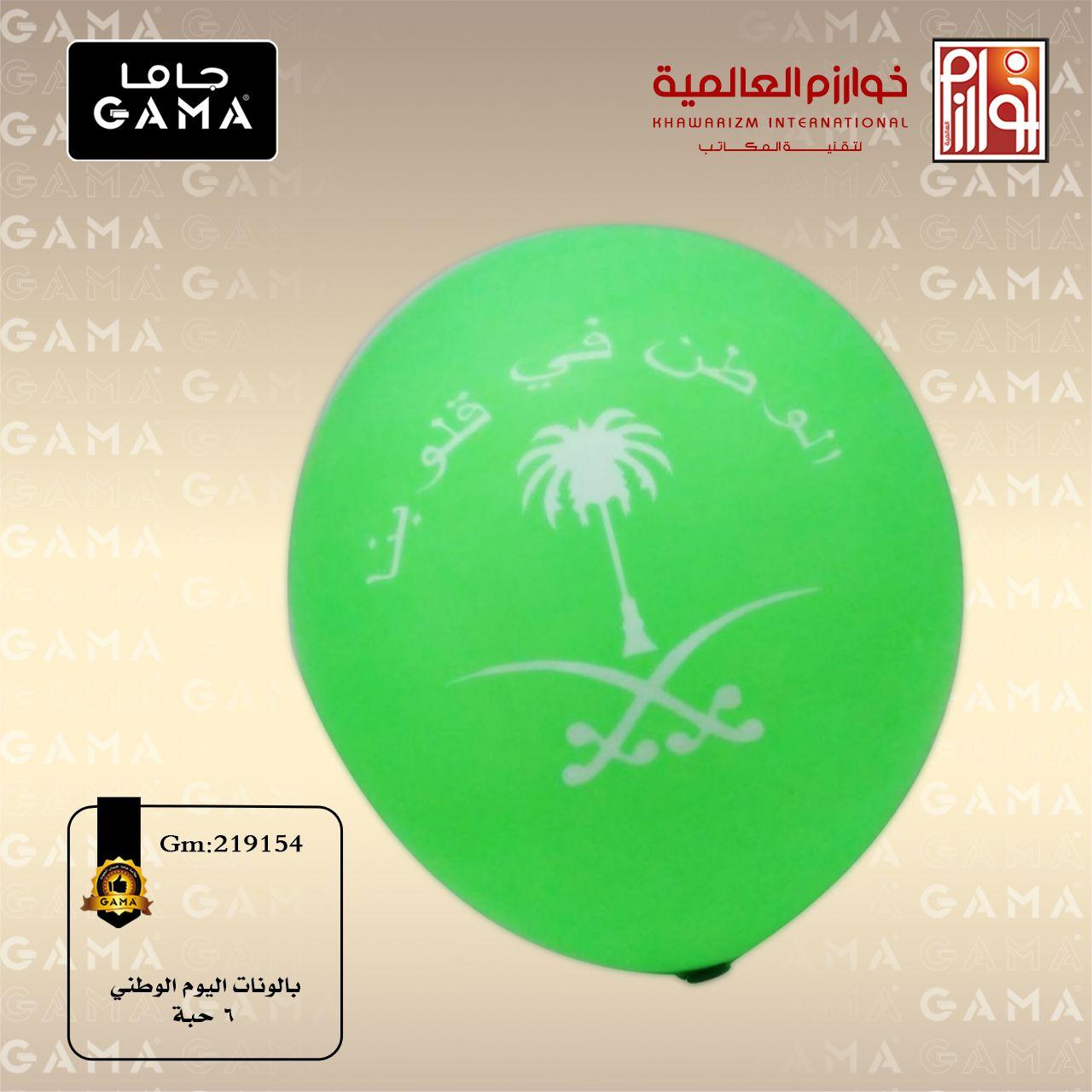 بالونات اليوم الوطني السعودي Pie Chart Stationery Chart