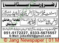 Assistant Manager Office Secretary & Office Boy Jobs In Rawalpindi