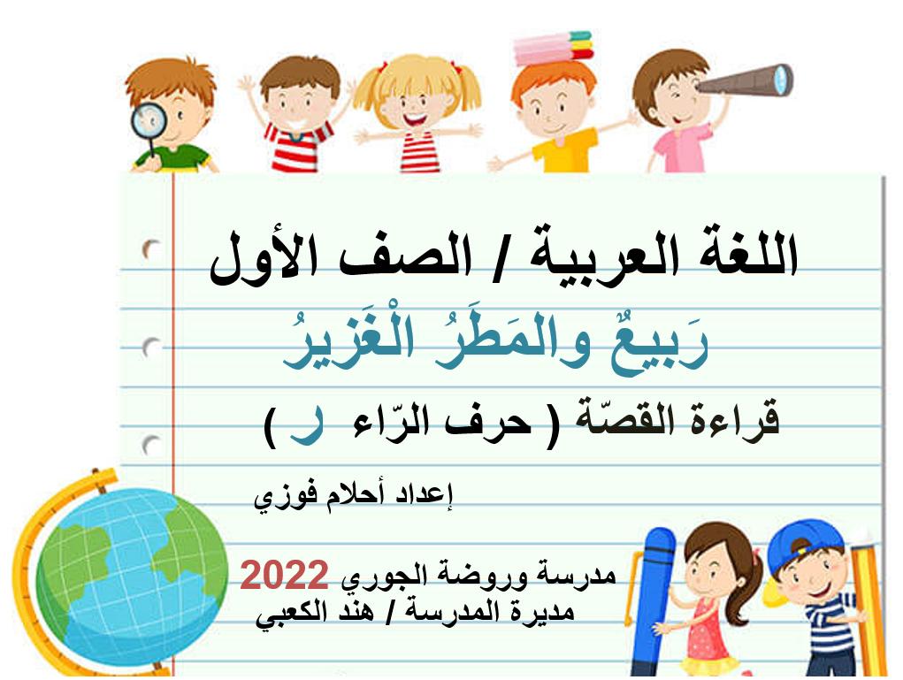 بوربوينت قراءة قصة ربيع والمطر الغزير للصف الاول مادة اللغة العربية Word Search Puzzle Words Positivity