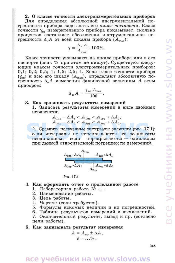 Ответы и.п.упатова 11класс