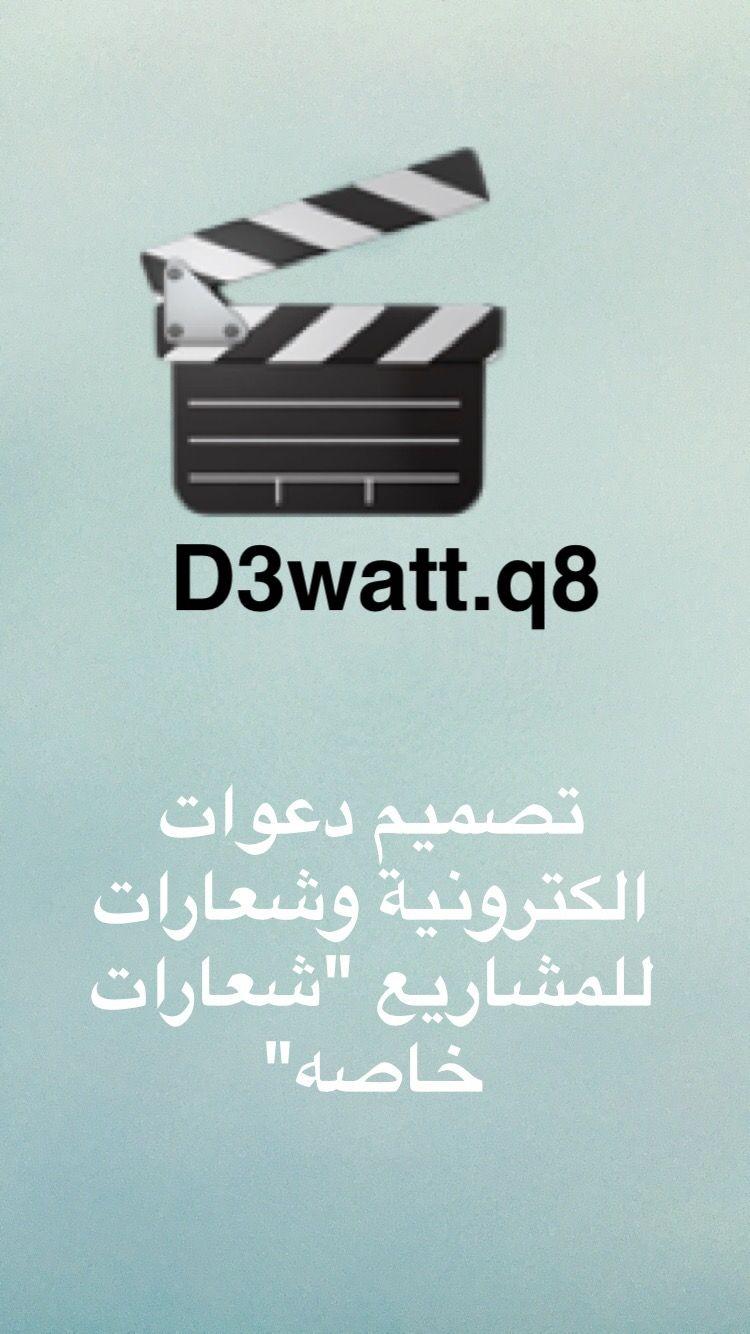 معلومات عن الاإعلان نصمم دعوات الكترونية و شعارات للمشاريع حساب المشروع D3watt Q8 Tech Company Logos Company Logo Logos