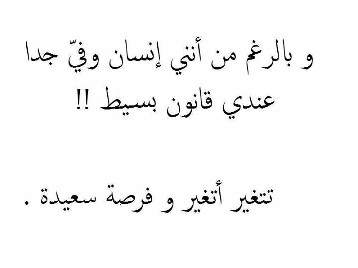 اتق شر الحليم اذا غضب Life Quotes Arabic Quotes Words