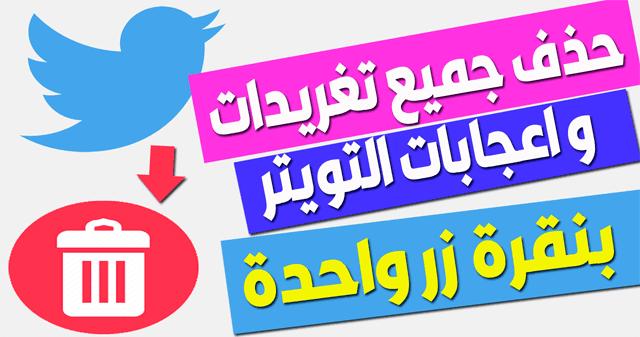 كيفية حذف جميع التغريدات والاعجابات من حسابك تويتر بنقرة واحدة فقط في كثير من الأحيان او لكثير من الاسباب يمكن ان تفكر بحذف جميع نشاطات وتغريداتك على حساب Tweet