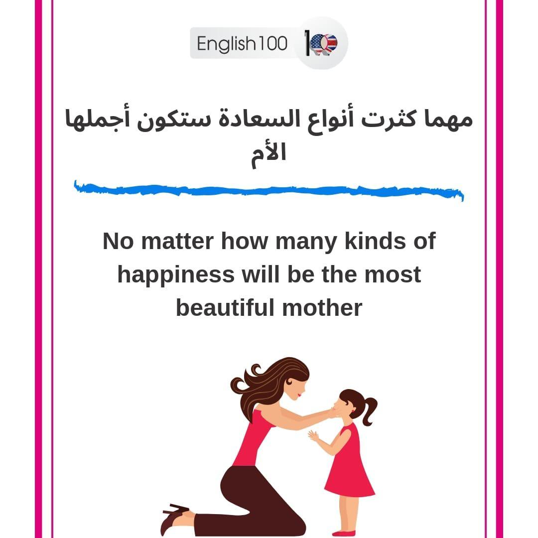 صور عبارات بالانجليزي English 100 Beautiful Most Beautiful Happy