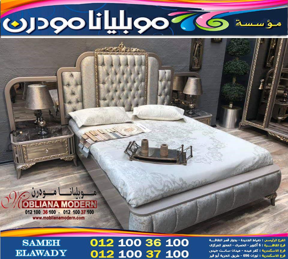 غرف نوم موبليانا مودرن اوض نوم كلاسيك اوض نوم حديثة Luxury Furniture Furniture Bedroom Sets