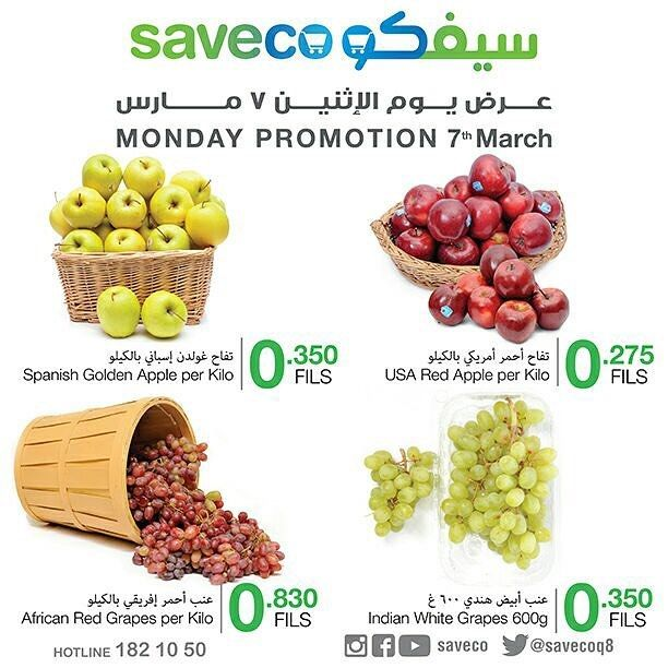 Saveco سيفكو On Instagram كل يوم اثنين هو يوم تحطيم الاسعار في سيفكو Every Monday Is Shocking Prices Day In Saveco Red Grapes Red Apple Food
