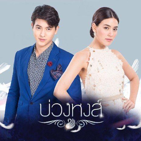 Buang Hong Thailand 2017 Series Starring James Jirayu