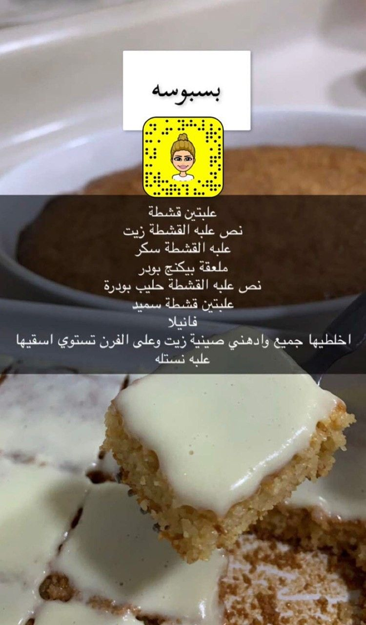 Pin By Salwa On Food Recipies Cooking Recipes Desserts Food Receipes Desserts