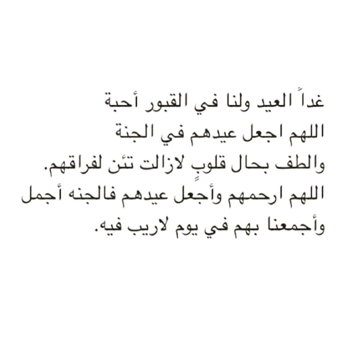 الله يرحمكم ويغفر لكم ويرزقكم الفردوس الأعلى من غير حساب وسابقة عذاب يا بابا و جدتي أنتما وجميع موتى المسل Quran Quotes Islamic Inspirational Quotes Quotations
