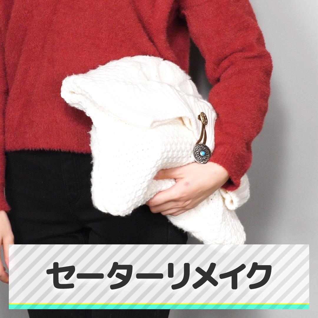 着れなくなったセーターはリメイクしよう 2つのアイデアをチェック 今回はセーターのリメイクアイデアをご紹介します さっそくチェック クラッチバッグにリメイク 1 セーターの腰部分の幅になるようセーターを切る 2