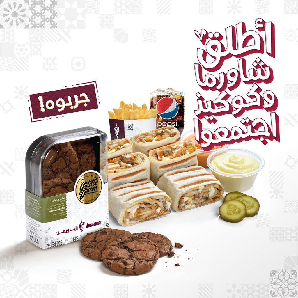 عروض مطعم شاورمر ليوم الاثنين 24 سبتمبر 2018 عروض اليوم Food Desserts Cookies