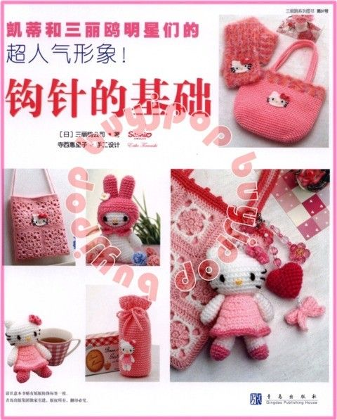 On my To-Do List!!!!! Japanese Craft Pattern Book Hello Kitty Knit ...