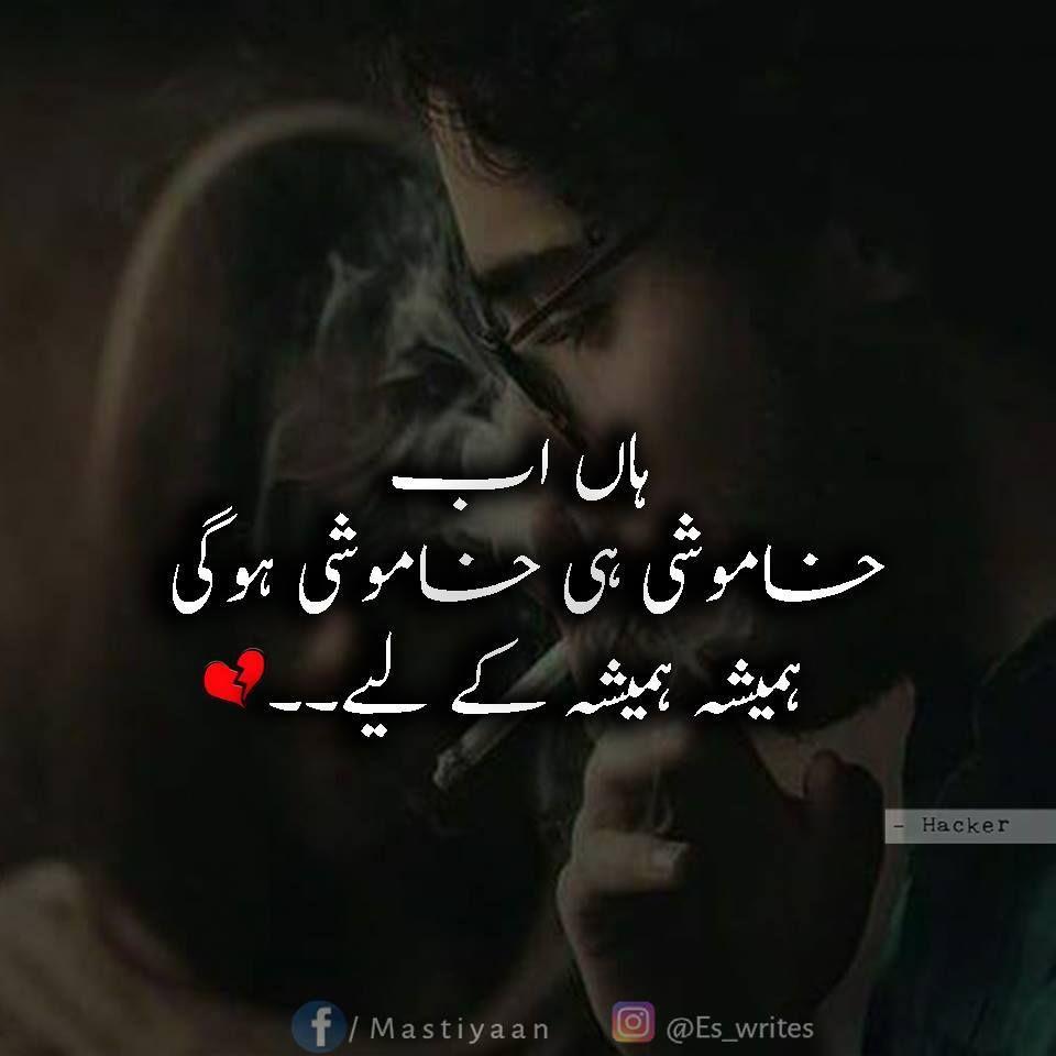Pin By Hizaifa On Sad Quotes
