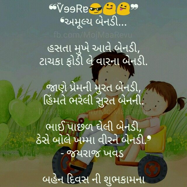Brother And Sister Relationship Quotes In Gujarati: #ѶɘɘRɐ #MojMaaRevu #VeeRa #Bhai #Ben #Ni #Prit #Brother