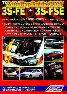 download free toyota 3s fe 3s fse 1996 2003 repair manual rh pinterest com