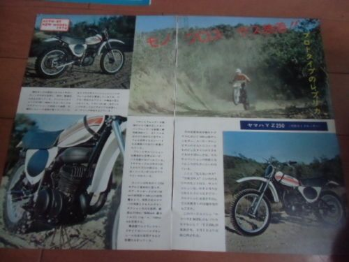 1974-yamaha-YZ250-TY250-Article-JAPAN-magazine