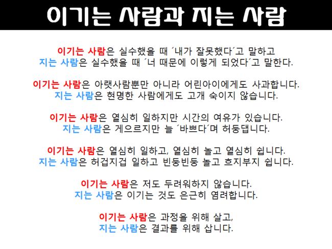 [인바] 좋은글 전하기. ★이기는 사람과 지는 사람★ : 네이버 포스트