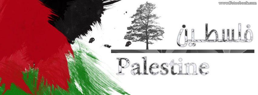 اغلفة فيس بوك فلسطينية صور غلافات علم فلسكين Palestine Palestine Flag Wallpaper Gallery