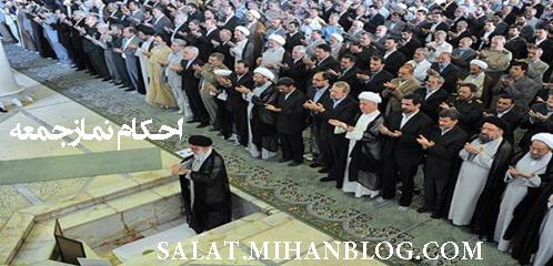 احكام نمازجمعه