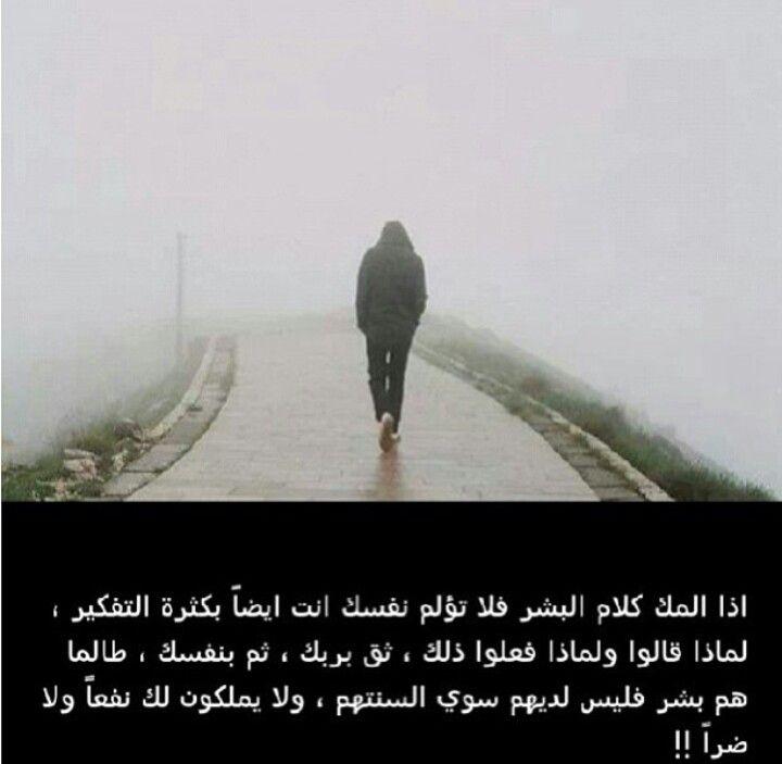 Pin By Safaa Amasha On Sfaa Feelings Quotes Qoutes
