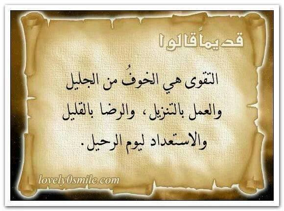 التقوى Cool Words Life Facts Arabic Words