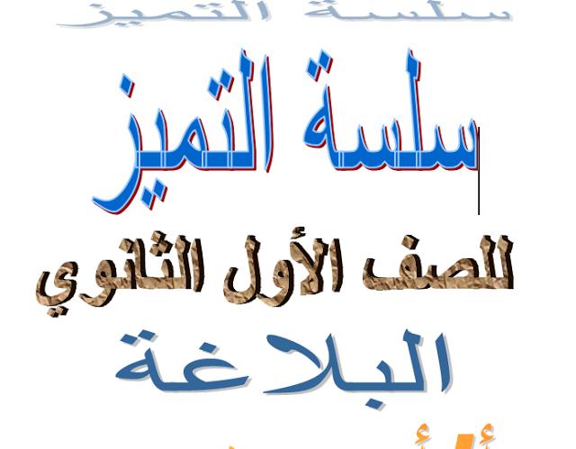 مذكرة التميز في البلاغة للصف الأول الثانوي الترم الأول إعداد الأستاذ أحمد فتحي