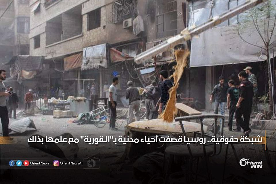 وثقت الشبكة السورية لحقوق الإنسان في تقرير لها ارتكاب الطائرات الروسية مجزرة ضخمة في حي الطعس بمدينة القورية في ريف دير Street View Instagram Posts Instagram