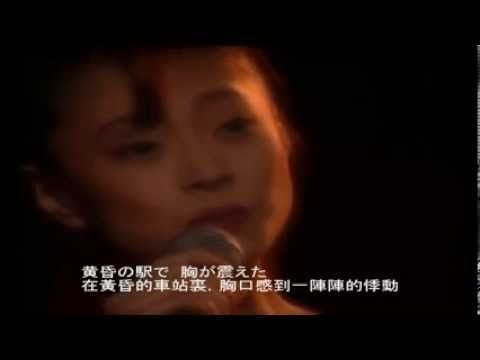 Akina Nakamori 中森明菜  駅(台日語字幕)