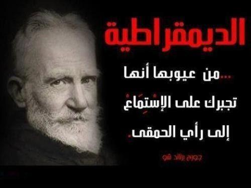 من اقوال العظماء في صور Author Quotes Wisdom Quotes Quotes