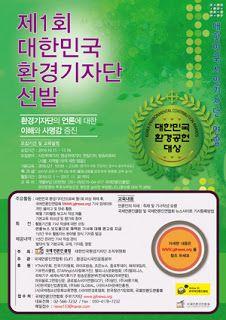 CMS 자동이체 010-7696-1202: 제1회 대한민국 환경기자단 선발