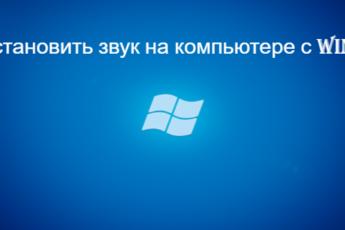 Как восстановить звук на компьютере с Windows 7 ...