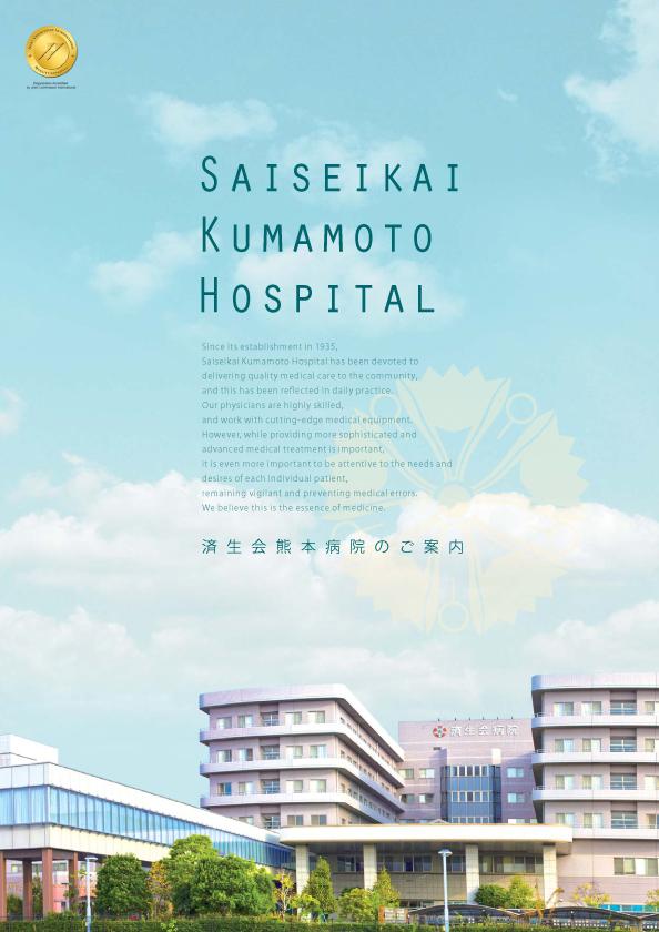 各種パンフレット|当院の発行物|社会福祉法人 恩賜財団 済生会熊本病院