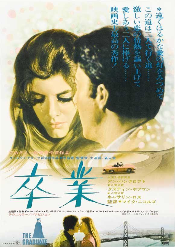卒業 1967 作品情報 映画 ポスター 日本のポスター 映画