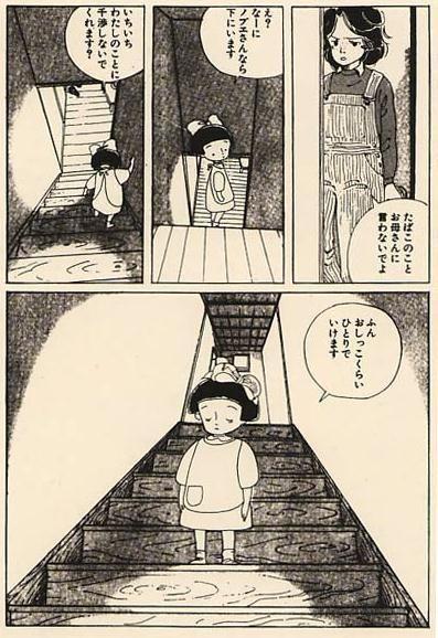 fumiko takano illustration n b manga design et inspiration. Black Bedroom Furniture Sets. Home Design Ideas