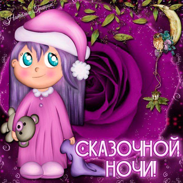 Цветы для, красивые открытки спокойной ночи принцесса