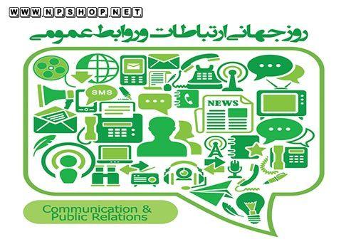 روز ارتباطات و روابط عمومی Public Relations Sms Public